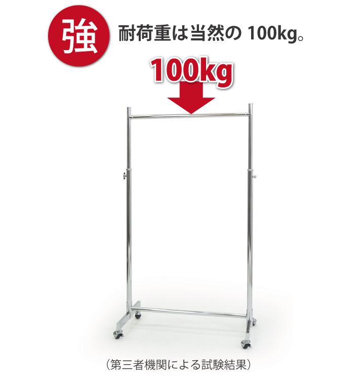 業務用ハンガーラックストロンガーの耐荷重は100kg。強くて丈夫です。