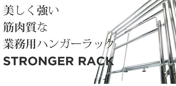 美しく強い 筋肉質な 業務用ハンガーラック ストロンガーラック