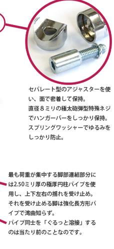 セパレート型のアジャスターを使い、面で密着して保持。直径8ミリの極太砲弾型特殊ネジでハンガーバーをしっかり保持。スプリングワッシャーでゆるみをしっかり防止。