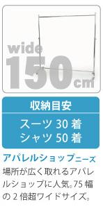 業務用ハンガーラック150