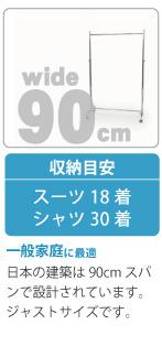 業務用ハンガーラック90