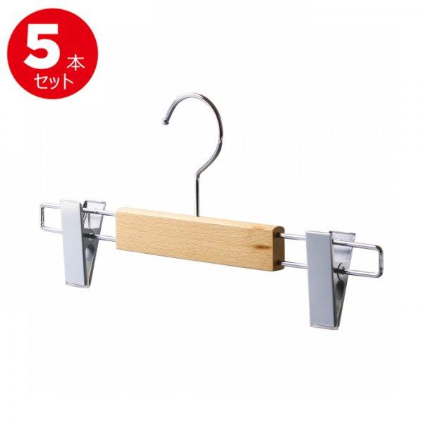 画像1: 木製ボトムハンガー 5本セット (1)