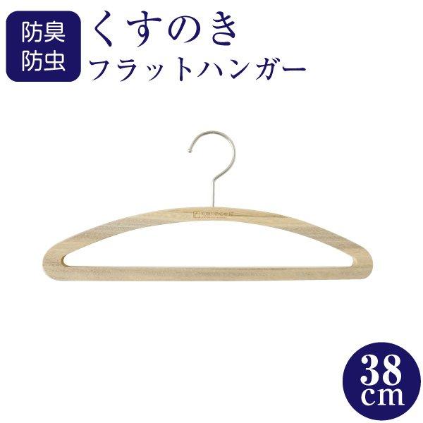 画像1: 九州の楠で作ったかさばらない薄型レディースフラットハンガー38cm (1)