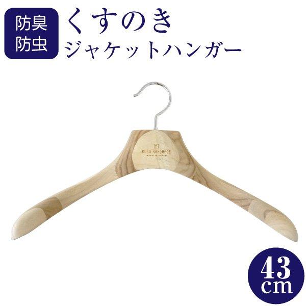 画像1: 九州の楠で作ったしっかりメンズジャケットハンガー43cm (1)