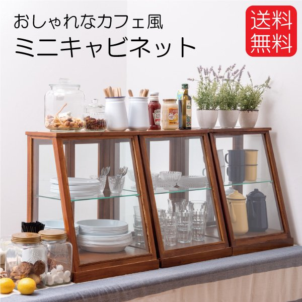 画像1: ミニショーケース 木製ガラスキャビネット【送料無料】 (1)