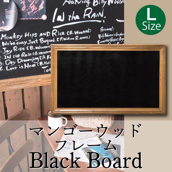 画像1: 大きいサイズで店舗に最適な天然木マンゴーウッドフレームのブラックボードLサイズ (1)