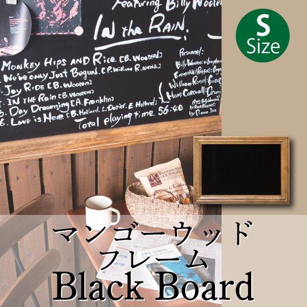 画像1: 重厚感のあるマンゴーウッドフレームのブラックボードSサイズ (1)