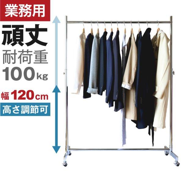 画像1: 【耐荷量100kg以上】プロ仕様でグラつかない 120cm幅 高品質で低価格! 業務用 美しいスチールハンガーラックストロンガー【即納】 (1)