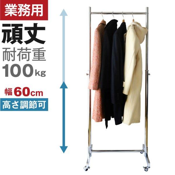 画像1: 業務用ハンガーラックストロンガー 幅60cm(外寸66cm) 耐荷重100kg超 高さ2メートル超 高品質・良質デザイン・低価格 (1)