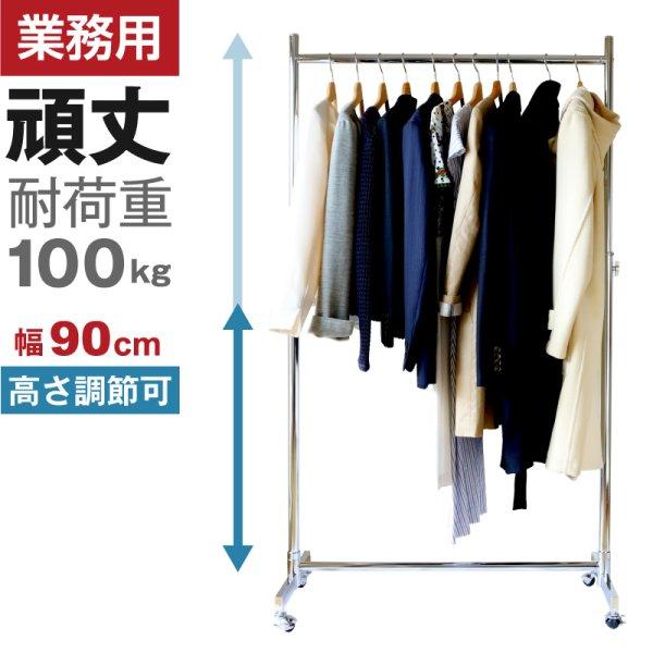 画像1: 【耐荷量100kg以上】90cm幅 高品質で低価格! 業務用 美しいスチールハンガーラックストロンガー【即納】 (1)