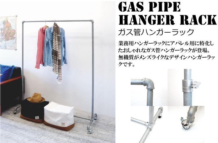 ガス管ハンガーラック使用イメージ