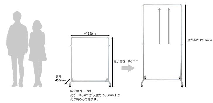 幅93cmタイプは高さ調節可能