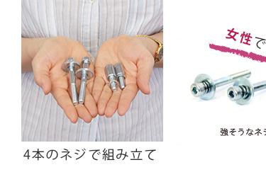 4本のネジで組み立て。女性でも10分程度で組立できます。強そうなネジ!