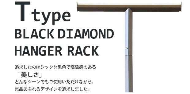 ダイヤモンド型パイプの強度の高いハンガーラックシリーズT型