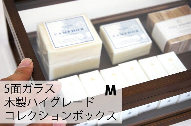 木製5面ガラスコレクションボックス