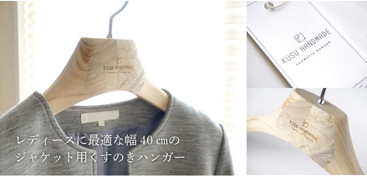 ジャケットや重みのあるコートもしっかりとした厚みのある肩幅で衣類の形をキープします。