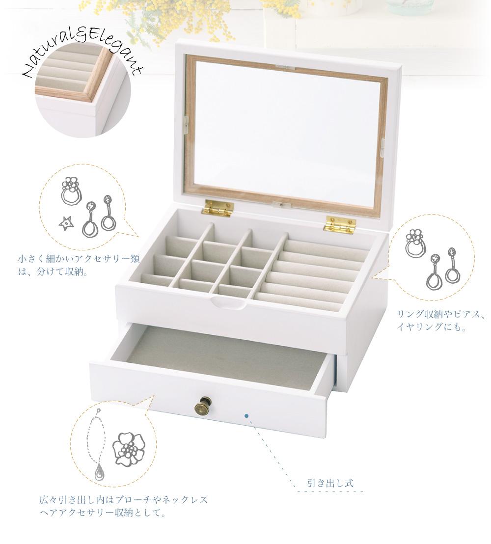 指輪やイヤリング、ピアス、ネックレスなどをシンプルに収納。2段仕様ですが、上段は細かなアクセサリーをわかりやすく小分けに収納でき、下段には時計やネックレスなど広々とした収納空間があります。