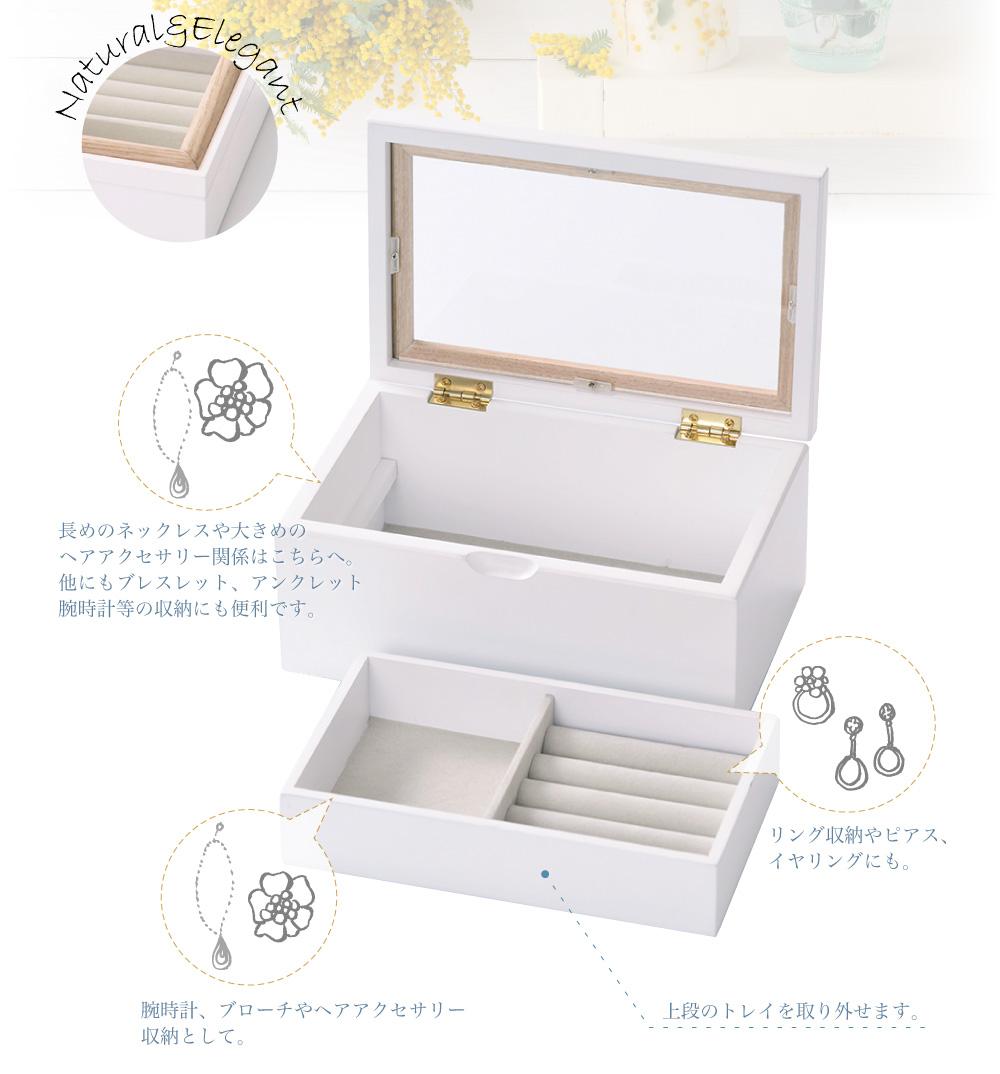 指輪やイヤリング、ピアス、ネックレスなどをシンプルに収納。上段のトレイを外すことができる2段仕様です