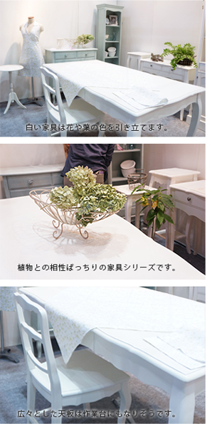 オールドローズのフレンチスタイル家具 ノアゼット ボタニカルデザインのアンティーク感漂う白いイス