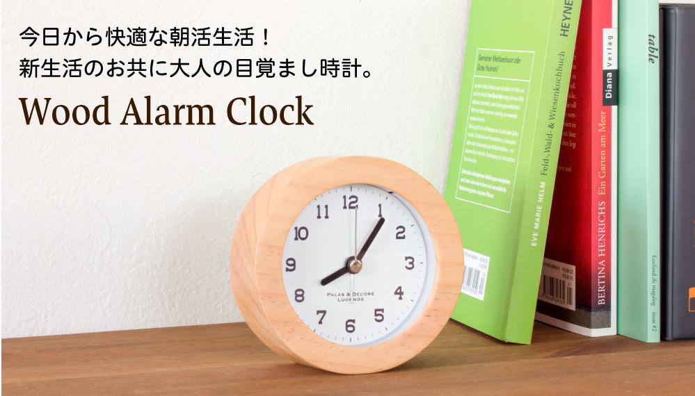 新生活のお共にシンプルな木製無垢の大人の目覚まし時計