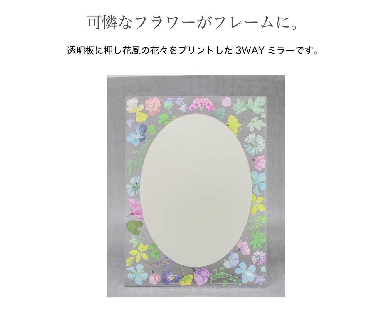透明板に押し花風の花々をプリントしたかわいいミラーです。