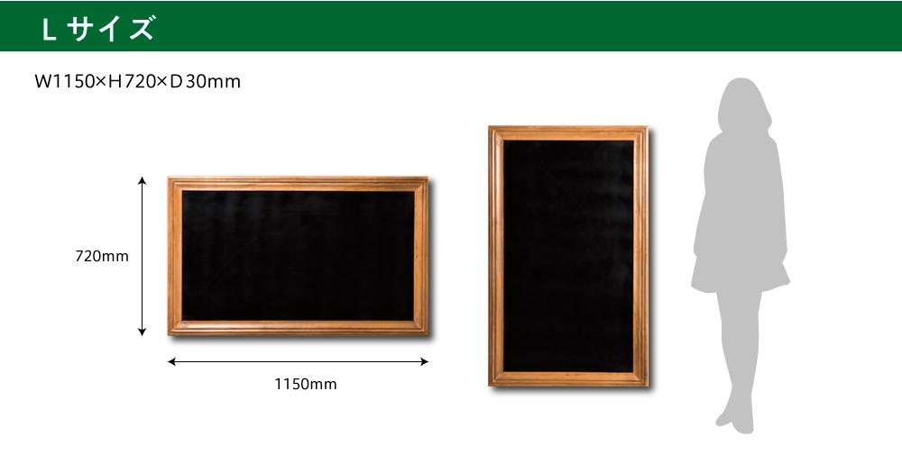 大きいサイズが珍しい、お店に最適なLサイズのブラックボード