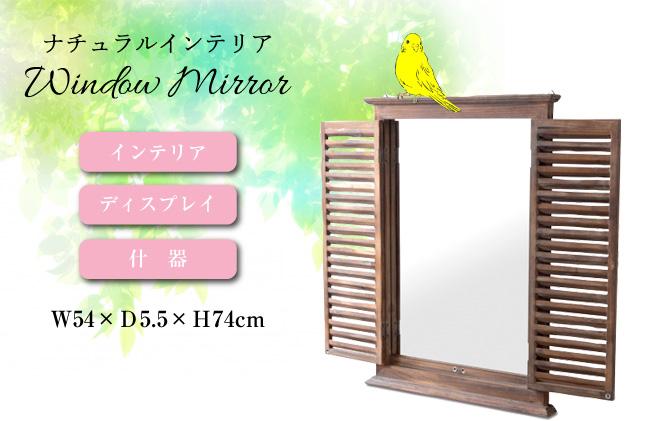 簡単にナチュラルインテリアに変身!かわいい窓の形をした鏡「ウィンドウミラー」