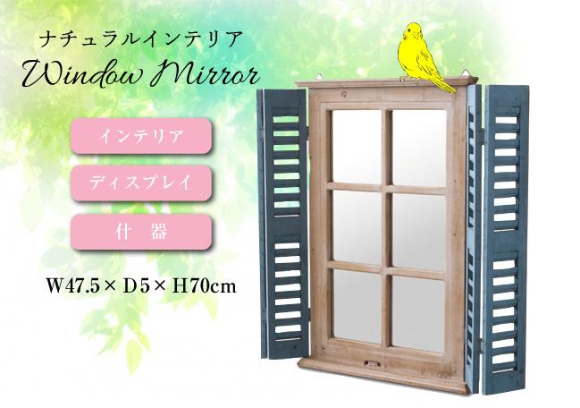 アンティーク風のサックスブルーがおしゃれな窓型鏡「ulinndou 」