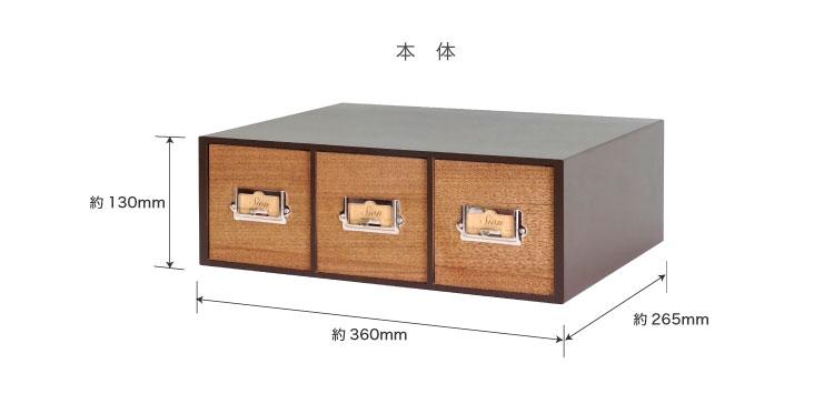 卓上収納本体のサイズ