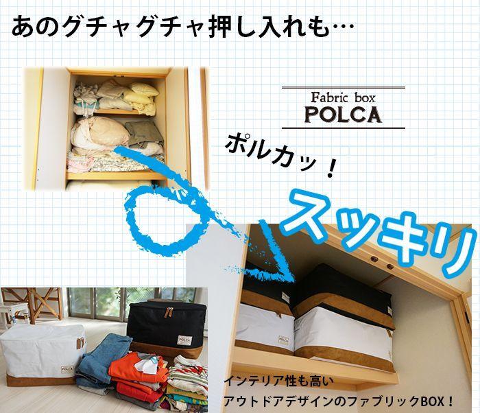 あのグチャグチャ押し入れもポルカを使ってスッキリきれいに収納。インテリア性の高いアウトドアデザインのファブリックボックス。ポルカ!