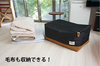 毛布も収納できる衣類収納ボックス不、ポルカ。