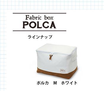 ポルカ衣類収納ボックス Mサイズ ホワイト