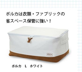 ポルカ衣類収納ボックス Lサイズ ホワイト