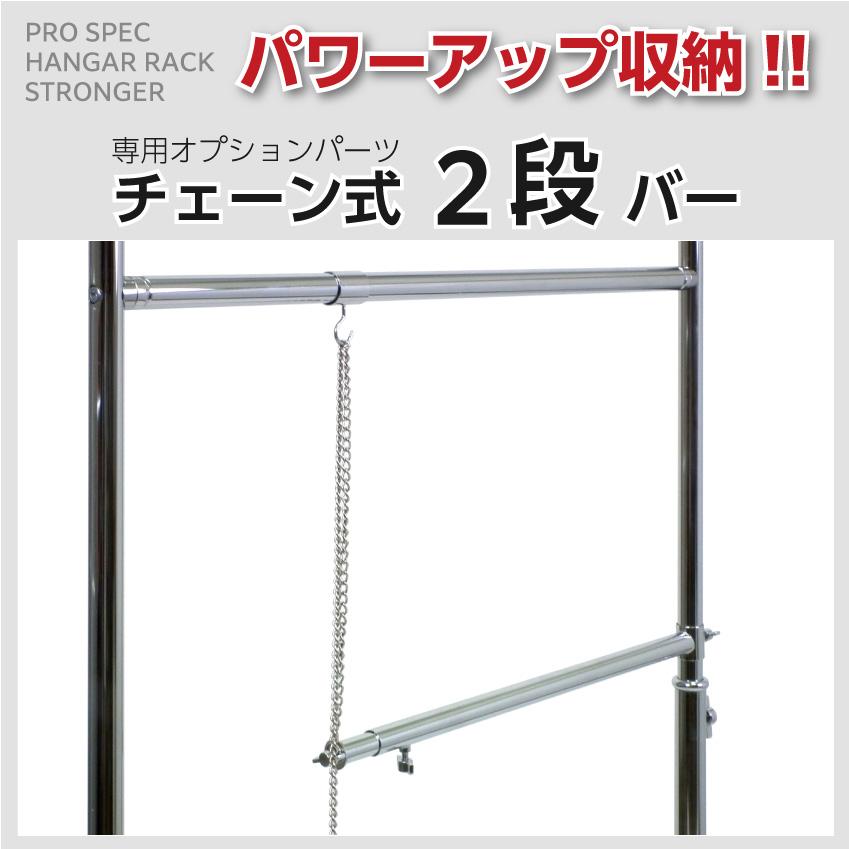 ロング丈もショート丈も効率良く2倍収納できるチェーン式2段バー