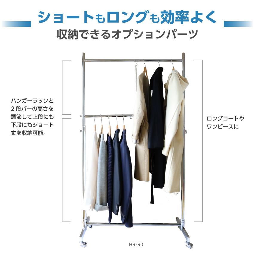 頑丈な業務用ハンガーラックに、長いコートと、ジャケット等のショート丈の衣類を同時に掛けることが出来るようになります。