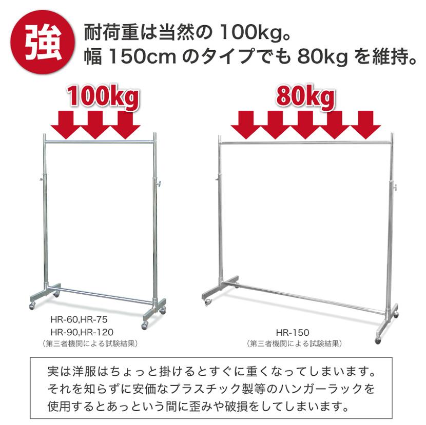 耐荷重は安心の100kg!洋服はたくさん掛けると想像以上に重くなります。100kgあればとにかく安心です。幅の広い150cmでさえ80kgの耐荷重です、