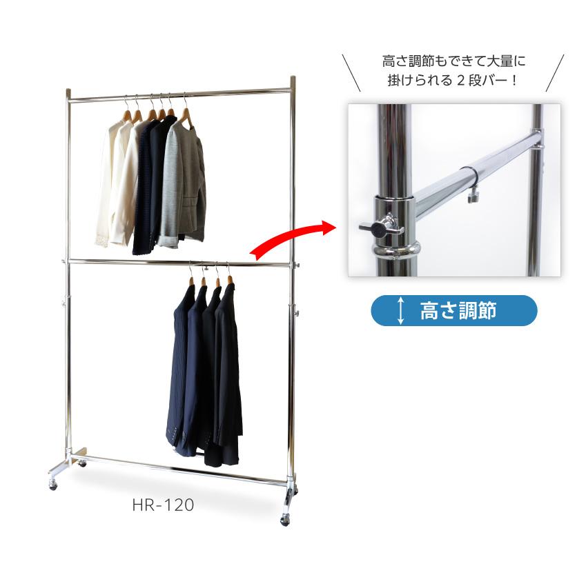 ショート丈をたくさん掛けられるハンガーラックストロンガー専用2段バー。高さ調節も可能です。