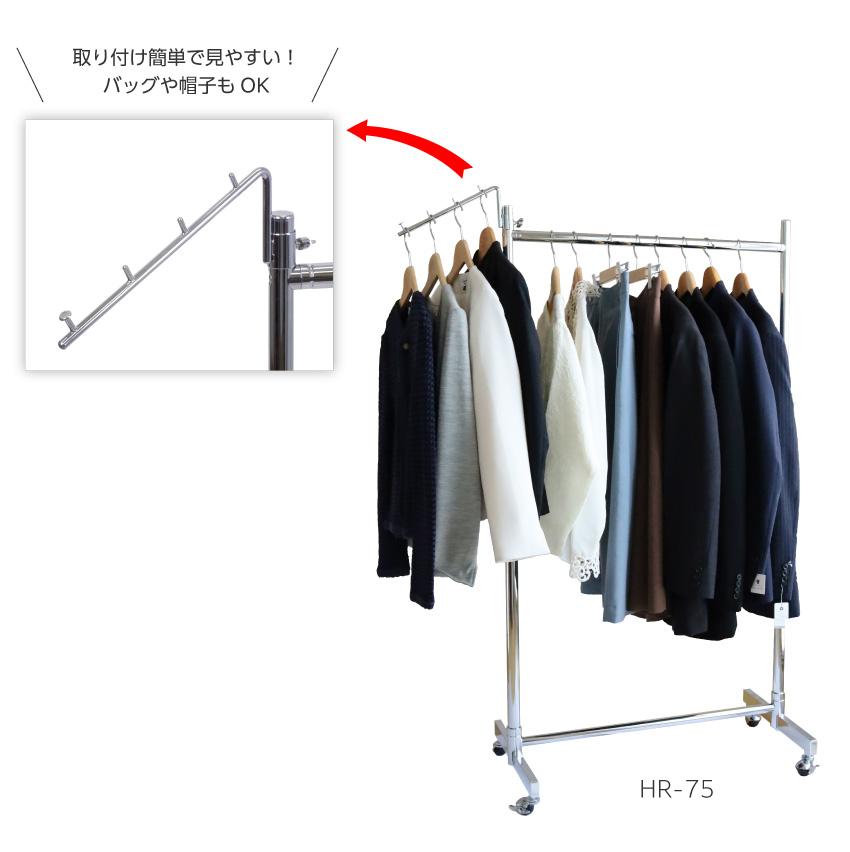 バッグや帽子も掛けられる簡単取り付けハンガーラックストロンガー専用サイドフック。