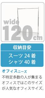 業務用ハンガーラック120