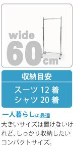 業務用ハンガーラック60