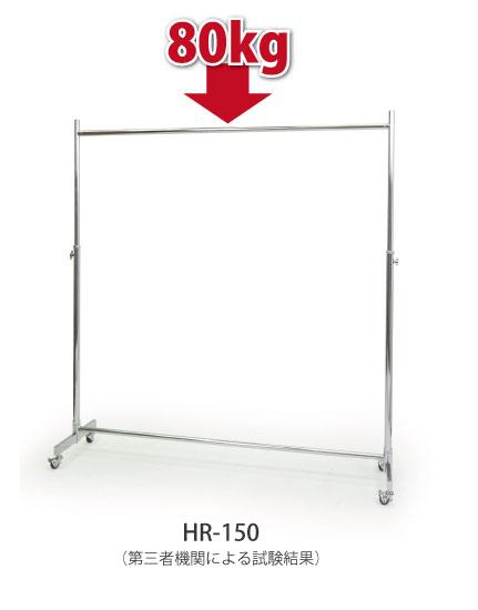 業務用ハンガーラックストロンガー 幅150cm 耐荷重80kg