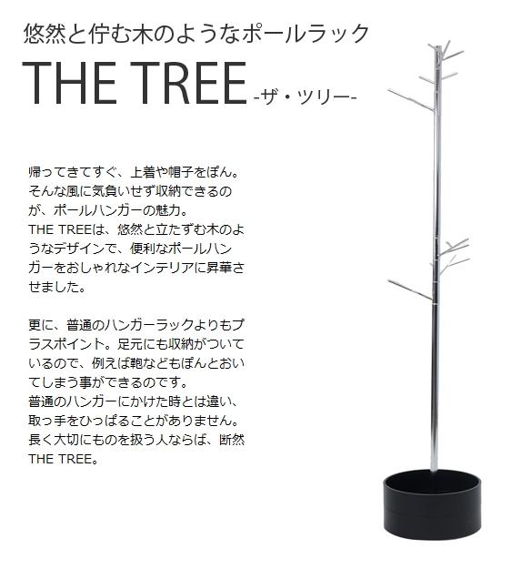 木のようなコートハンガーラック